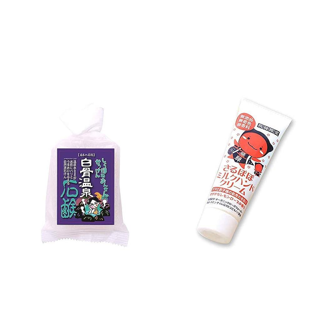 真夜中二次魅力[2点セット] 信州 白骨温泉石鹸(80g)?さるぼぼ ミルクハンドクリーム(50g)