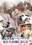 ヒチョル(SUPER JUNIOR)の私たち結婚しました Vol.1[EYBF-10265/6][DVD]