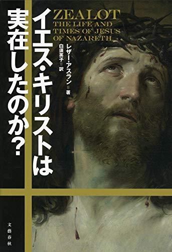 イエス・キリストは実在したのか?