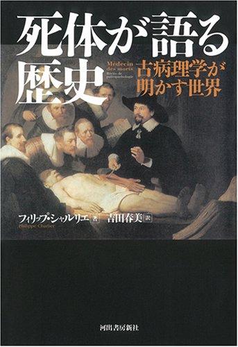 死体が語る歴史