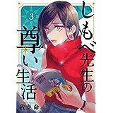 しもべ先生の尊い生活(3) (少年マガジンエッジコミックス)