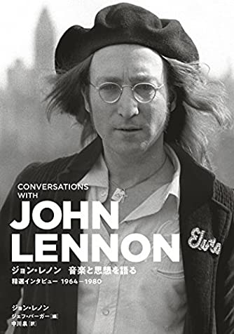ジョン・レノン 音楽と思想を語る 精選インタビュー1964-1980