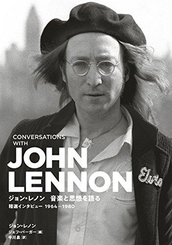 ジョン・レノン 音楽と思想を語る 精選インタビュー1964-1980の詳細を見る