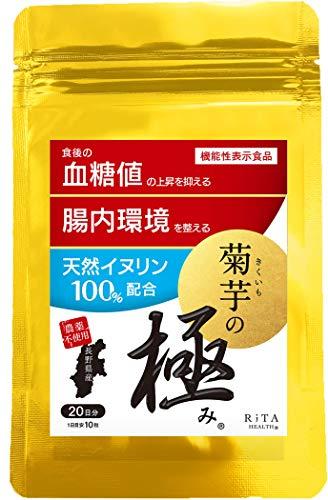 リタヘルス 機能性表示食品 菊芋の極み 200粒20日分 菊芋サプリ イヌリン 食物繊維 長野県産 無農薬栽培 日本製