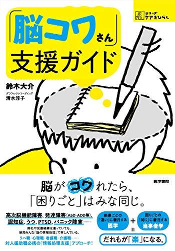 「脳コワさん」支援ガイド (シリーズ ケアをひらく) - 鈴木 大介