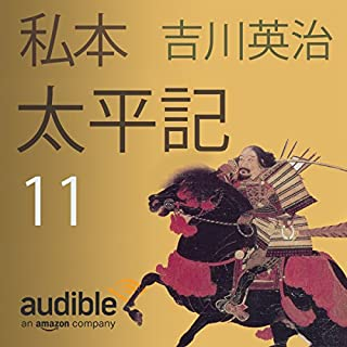 『私本太平記 11』のカバーアート