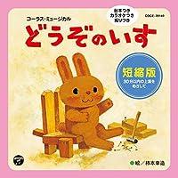 V.A. - Ongaku Geki Chorus Musical Douzo No Isu Tanshuku Ban [Japan CD] COCE-39140 by V.A.