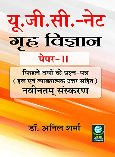 UGC Net Paper-II Grah Vigyan (Home Science) - New Edition