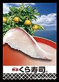 キャラクタースリーブコレクション 無添くら寿司 「みかんぶり」