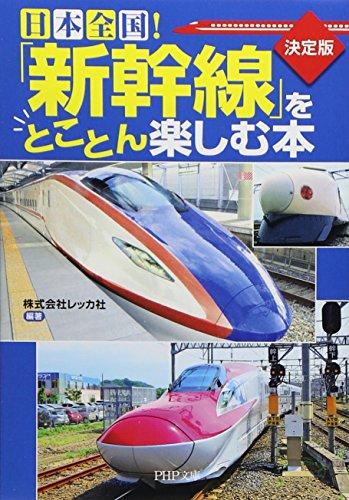 [決定版]日本全国! 「新幹線」をとことん楽しむ本 (PHP文庫)