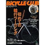BICYCLE CLUB(バイシクルクラブ) 2017年 11月号 特別付録・携帯バックパック!  ジャージのバックポケットに入るコンパクトさ!  広げるとしっかり背中に背負えるバックパックに!