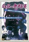 白昼の無頼漢[DVD]