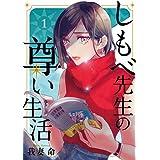 しもべ先生の尊い生活(1) (少年マガジンエッジコミックス)