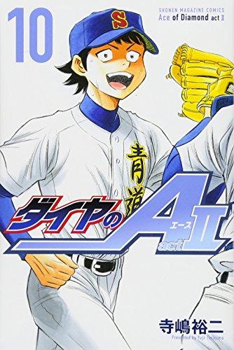 ダイヤのA act2(10) (講談社コミックス)
