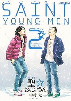 [中村光]の聖☆おにいさん(2) (モーニングコミックス)