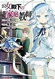 公女殿下の家庭教師(1) (角川コミックス・エース)