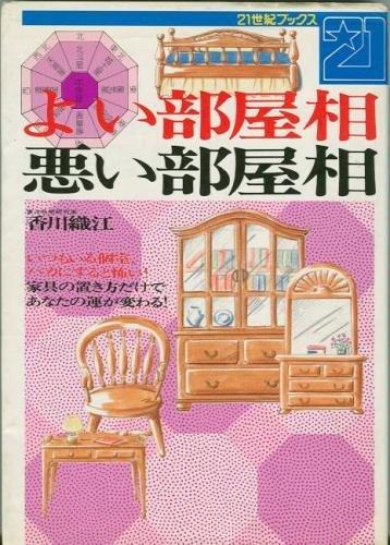 よい部屋相・悪い部屋相―いつもいる個室、バカにすると怖い!家具の置き方だけであなたの運が変わる! (21世紀ブックス) - 香川 織江