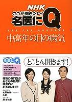 中高年の目の病気 (生活実用シリーズ NHKここが聞きたい!名医にQ)