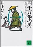 四千万歩の男(一) (講談社文庫)