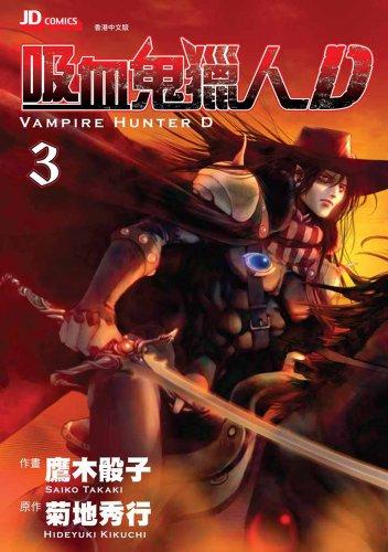 Vampire Hunter D Vol. 3 - (Chinese Edition) (Vampire Hunter D - (Chinese Edition)) (English Edition)