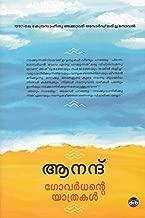 Vyāsanuṃ vighnēśvaranuṃ: Nōval