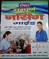 Staff Nurse Entrance Guide in Hindi