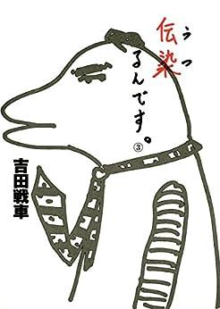 [吉田戦車]の伝染(うつ)るんです。(3)