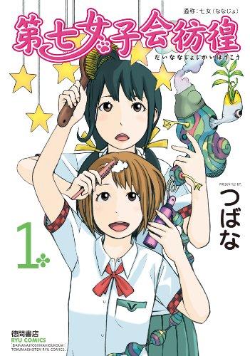 第七女子会彷徨(1) (RYU COMICS)