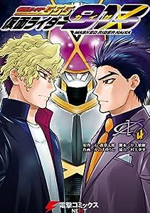 仮面ライダー913(4) (電撃コミックスNEXT)