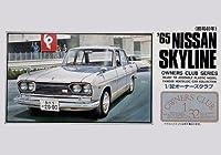 マイクロエース 1/32 オーナーズクラブシリーズ No.20 '65 ニッサン スカイラインS54