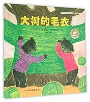 国际大奖经典绘本:大树的毛衣