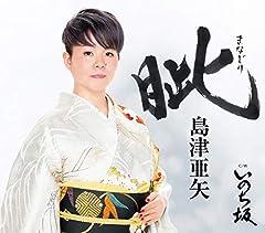 島津亜矢「いのち坂」のジャケット画像