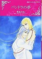 パンドラの夢 (ハーレクインコミックス・キララ)