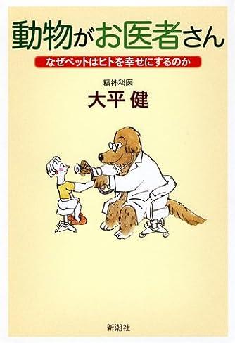 動物がお医者さん―なぜペットはヒトを幸せにするのか