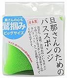 サンベルム 浴室清掃 旦那さんのバススポンジ B34003 グリーン 約13x13x厚さ5.5cm