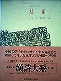 漢詩大系〈第9〉杜甫 (1965年)