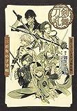 戯曲 ミュージカル『刀剣乱舞』三百年の子守唄 (集英社単行本)
