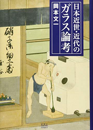 日本近世・近代のガラス論考