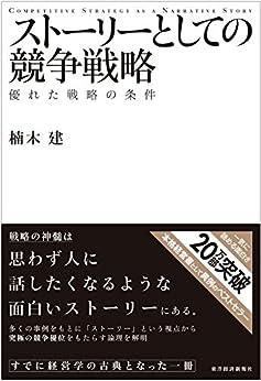 [楠木 建]のストーリーとしての競争戦略 Hitotsubashi Business Review Books