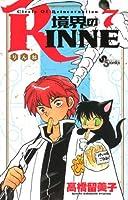 境界のRINNE (7) (少年サンデーコミックス)