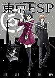 東京ESP(5) (角川コミックス・エース)