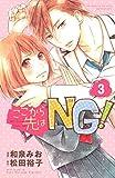 ここから先はNG! 分冊版(3) (別冊フレンドコミックス)