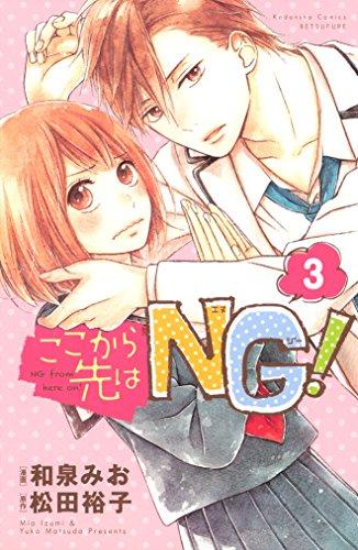 ここから先はNG! 分冊版(3) (別冊フレンドコミックス)の詳細を見る