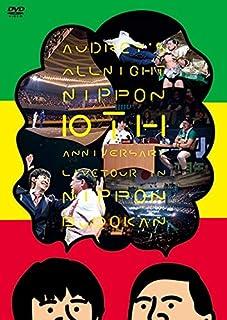 オードリーのオールナイトニッポン 10周年全国ツアー in … 【DVD】...