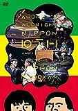 オードリーのオールナイトニッポン10周年全国ツアー in 日本武道館