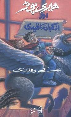Harry Potter aur Azkaban ka Qaidi: (Harry Potter and the Prisoner of Azkaban) (Urdu Edition)