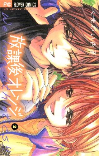 放課後オレンジ(2) (フラワーコミックス)