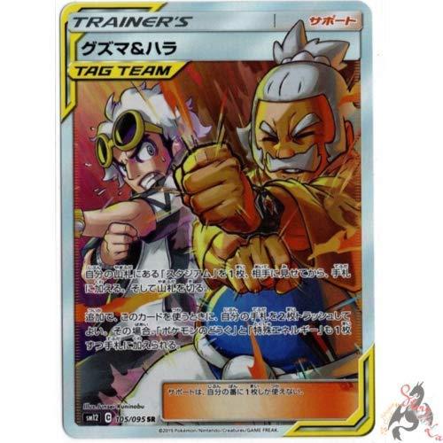 pokemon card Guzma & Hala SR SM12 Holo Full Art 105/095 Japan Mint