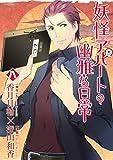 妖怪アパートの幽雅な日常(8) (シリウスコミックス)