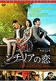 シチリアの恋 [レンタル落ち] [DVD] image